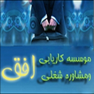 موسسه کاریابی افق در مشهد