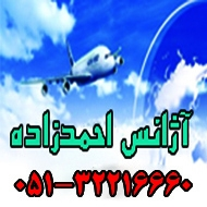 آژانس هواپیمایی احمدزاده در مشهد