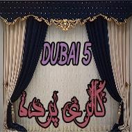 گالری پرده دبی ۵ در مشهد