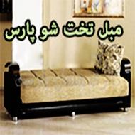 مبلمان تختخوابشو پارس در مشهد