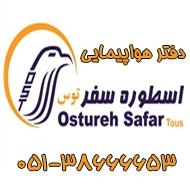 دفتر هواپیمایی اسطوره سفر توس در مشهد