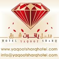 هتل یاقوت شرق در مشهد