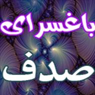 باغسرای صدف مشهد