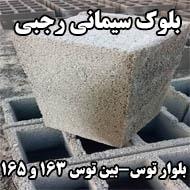 برزین بتن شرق در مشهد