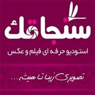 استودیو سنجاقک در مشهد