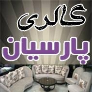 مبلمان پارسیان
