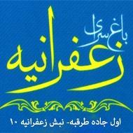 باغسرای مجلل زعفرانیه در طرقبه و مشهد