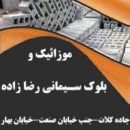 فرآورده های بتنی لاجوردی در مشهد