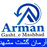 شرکت آرمان گشت مشهد