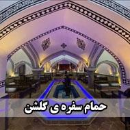 سفره خانه سنتی شبهای ایرانی