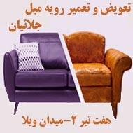 تشک گلناز در مشهد