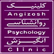 کلینیک روانشناسی انگیزش در مشهد