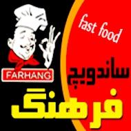 ساندویچ فرهنگ در مشهد