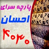پارچه سرای احسان 4030