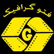 آتلیه فتو گرافیک در مشهد