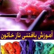 سفارش انواع بافت ناز خاتون در مشهد