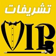تشریفات vip