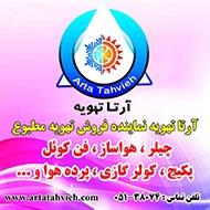 نمایندگی فروش تعمیرات پکیج،چیلر،کولر گازی در مشهد