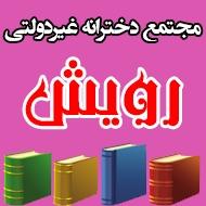 مجتمع دخترانه غیردولتی رویش در مشهد