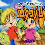 مهد کودک و پیش دبستانی نازدونه در مشهد