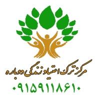 کمپ ترک اعتیاد در مشهد