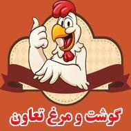 گوشت و مرغ تعاون