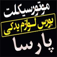 لوازم یدکی موتورسیکلت پارسا در مشهد