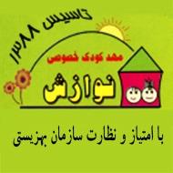 مهد کودک نوازش در مشهد