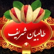 آجیل سرای طالبیان شریف مشهد