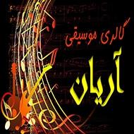 گالری موسیقی آریان در مشهد