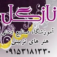 آموزشگاه صنایع دستی نازگل در مشهد