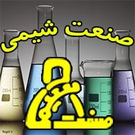تهیه و توزیع مواد شیمیایی و فایبر گلاس در مشهد