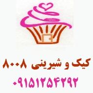 کیک و شیرینی 8008