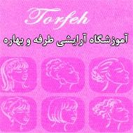 آموزشگاه آرایشی طرفه در مشهد