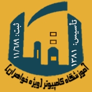آموزشگاه فنی و حرفه ای آزاد لقمان در مشهد