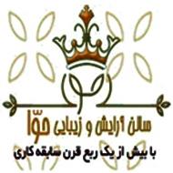 سالن زیبایی حوا در مشهد