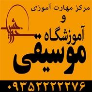 آموزشگاه موسیقی خورشید مشهد