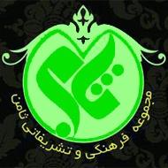 مجموعه فرهنگی آموزشی ثامن