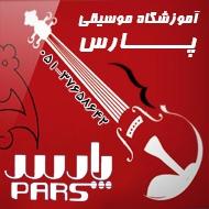 آموزشگاه موسیقی پارس در مشهد