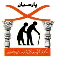 مرکز سالمندان پارسیان در مشهد