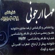 مرکز مشاوره و روانشناسی رسا در مشهد