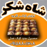 تولیدی کیک و کلوچه شاه شکر