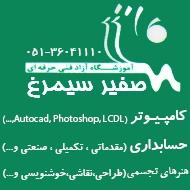 آموزشگاه فنی و حرفه ای صفیر سیمرغ در مشهد