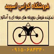 دوچرخه کراس اسپید در مشهد