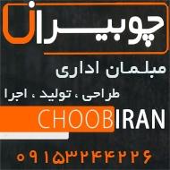مبلمان اداری چوبیران در مشهد