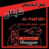 هتل آپارتمان شایگان در مشهد