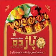 کترینگ و غذای آماده پاژده در مشهد