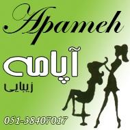 سالن زیبایی آپامه در مشهد