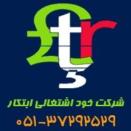 شرکت خود اشتغالی ابتکار در مشهد