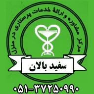مرکز پرستاری سفید بالان در مشهد
